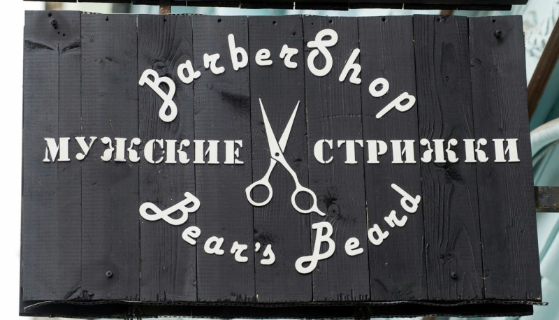 Bear's Beard BarberShop
