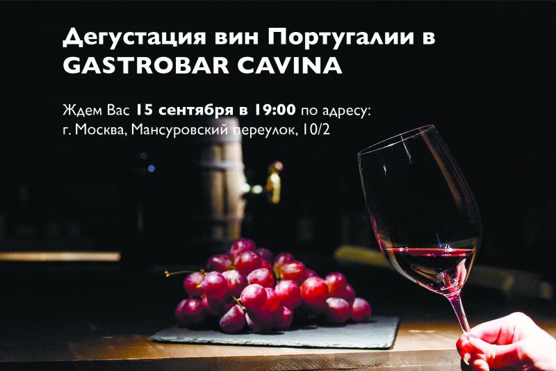 Дегустация «Весенний сет» от Cavina