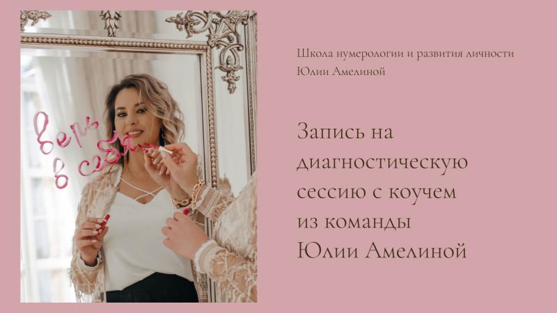 Школа нумерологии и развития личности Юлии Амелиной